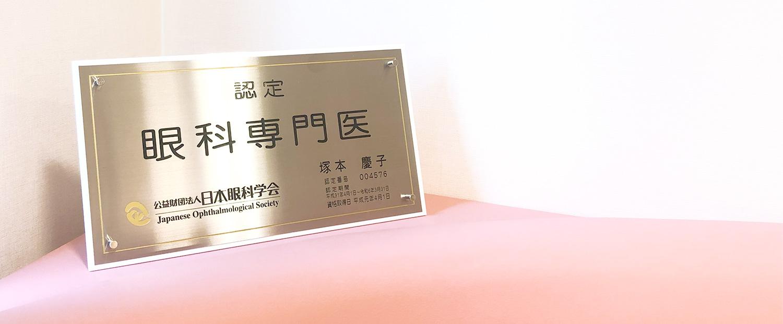 京都市北区の眼科かかりつけ医