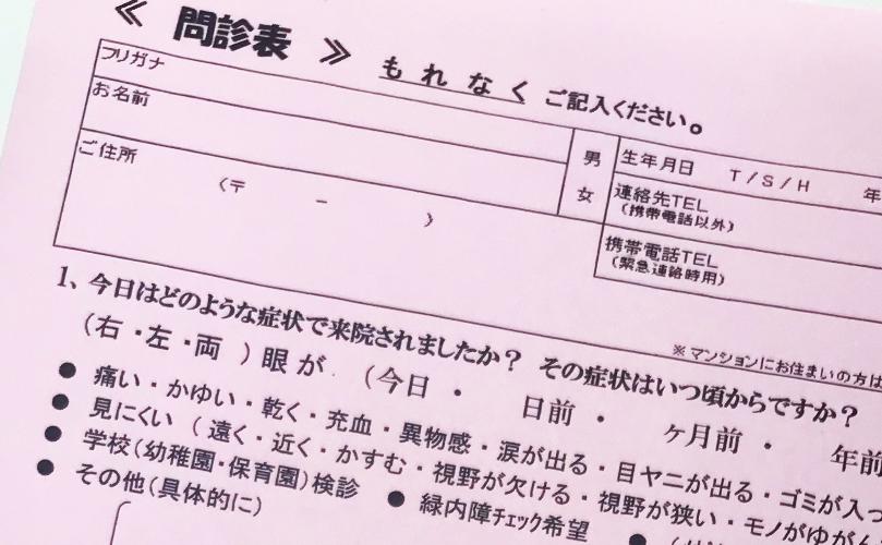 京都市の眼科かかりつけ医のつかもと眼科の問診票