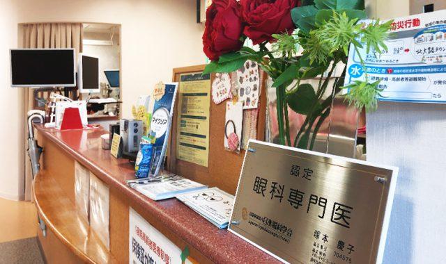 京都市北区のつかもと眼科スタッフ募集
